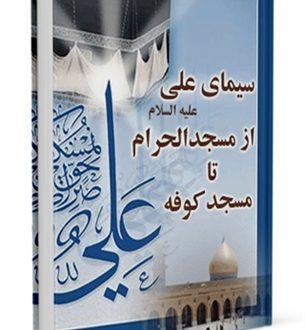 سیمای امیرالمومنین ( علیه السلام ) از مسجد الحرام تا مسجد کوفه