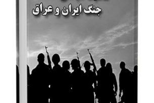 روایت دیگرگون از ماهیت سیاسی جنگ ایران و عراق