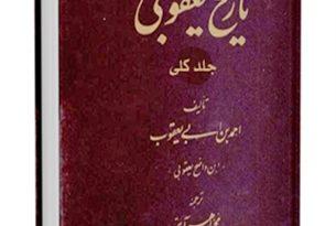 ترجمه تاریخ یعقوبی (2) قسمت مربوط به تاریخ امام حسین ( علیه السلام )