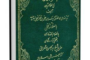ترجمه و شرح تبصره المتعلمین فی احکام الدین جلد 2