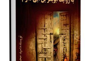 شهادت حضرت زهرا به روایت ابوبکر بن ابی دارم