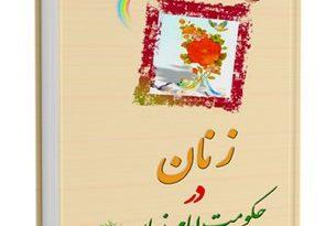 زنان در حکومت امام زمان ( عجل الله تعالی فرجه الشریف )