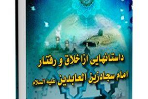 داستان هایی از اخلاق و رفتار امام سجاد زین العابدین علیه السلام