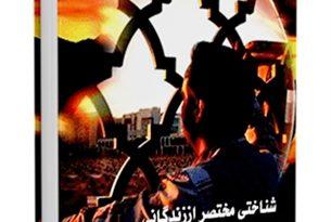 شناختی مختصر از زندگانی امام محمد باقر ( علیه السلام )