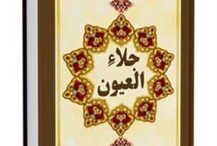 جلاء العیون - قسمت مربوط به امام صادق علیه السلام