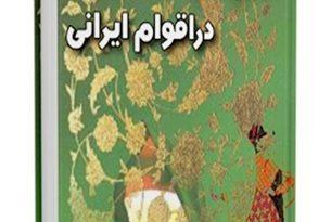 حجاب در اقوام ایرانی