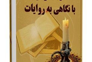 حجاب در آیات قرآن با نگاهی به روایات
