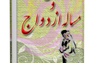زن و مساله ازدواج