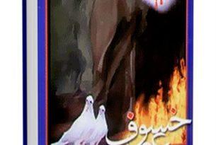 خسوف عصمت : خون نگاشته هایی از شهادت حضرت فاطمه زهرا علیها السلام
