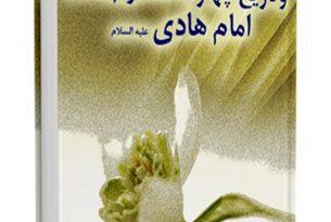 تاریخ انبیا و تاریخ چهارده معصوم علیه السلام قسمت مربوط به امام هادی علیه السلام