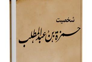 شخصیت حمزه بن عبدالمطلب ( علیهما السلام )