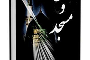 زن ، اسلام و مسجد