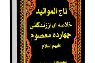 تاج الموالید : خلاصه زندگانی چهارده معصوم علیهم السلام - قسمت مربوط به امام سجاد علیه السلام