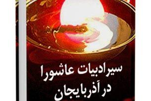 سیر ادبیات عاشورا در آذربایجان