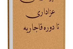 سیر تاریخی عزاداری تا دوره قاجاریه