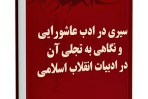 سیری در ادب عاشورایی و نگاهی به تجلی آن در ادبیات انقلاب اسلامی