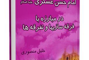 سیره امام حسن عسکری ( علیه السلام ) در مبارزه با فرقه سازی ها و تفرقه ها