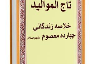 تاج الموالید : خلاصه زندگانی چهارده معصوم علیهم السلام - قسمت مربوط به امام باقر علیه السلام