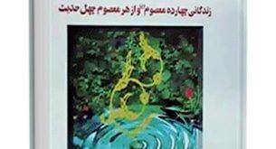سیره و سخن پیشوایان - حضرت امام باقر ( علیه السلام )