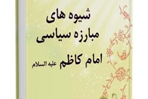 شیوه های مبارزه سیاسی امام کاظم ( علیه السلام )