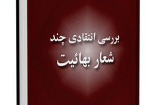 شعار بهائیت ، از دیدگاه دکتر محمد علی خنجی