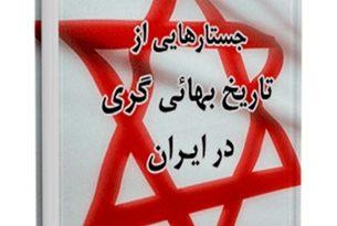 جستارهایی از تاریخ بهائیگری در ایران