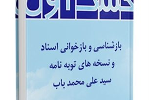 خشت اول ؛ بازشناسی و بازخوانی اسناد و نسخه های توبه نامه سید علی محمد باب