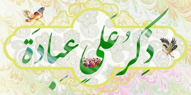 عید غدیر خم 96