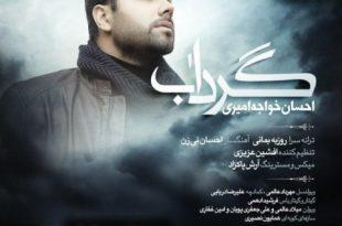 آهنگ جدید احسان خواجه امیری به نام گرداب