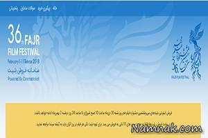 بلیت های جشنواره فیلم فجر