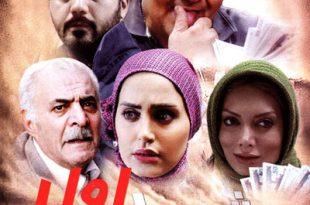 دانلود رایگان فیلم ایرانی شرط اول