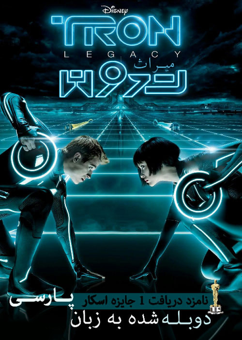 دانلود فیلم Tron: Legacy 2010 میراث ترون