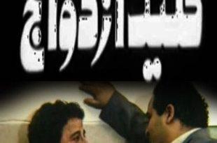 دانلود فیلم ایرانی کلید ازدواج