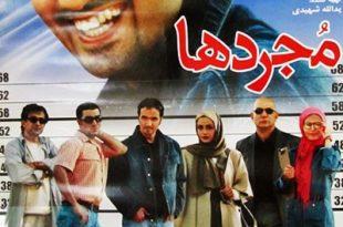 دانلود رایگان فیلم ایرانی مجردها