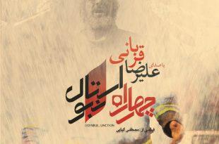 آهنگ جدید علیرضا قربانی بنام چهارراه استانبول
