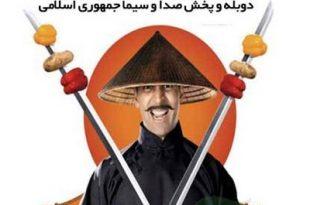 دانلود فیلم از چاندی چوک به چین دوبله فارسی
