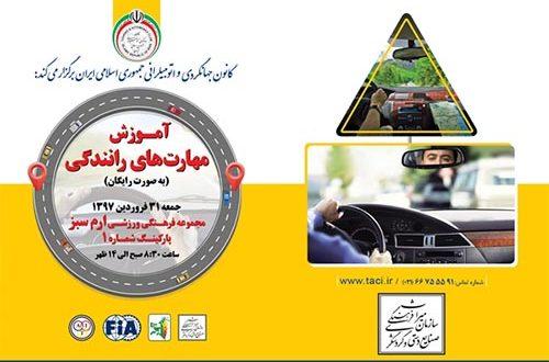 آموزش رایگان مهارتهای رانندگی