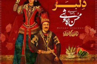 آهنگ جدید محسن چاوشی بنام دلبر