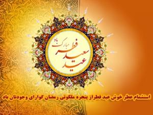 پیامک عید فطر 94