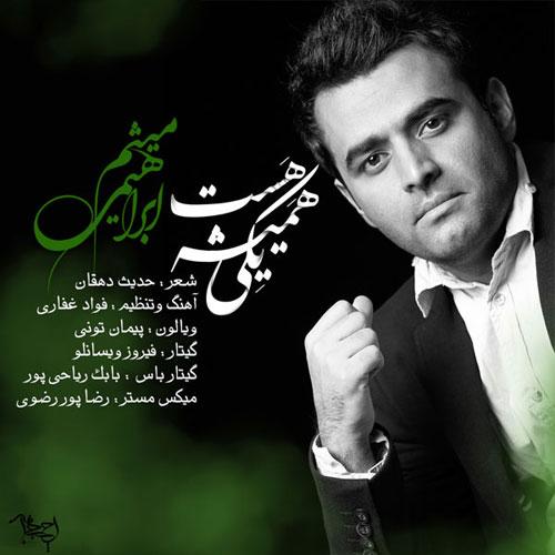 دانلود تیتراژ صبح بخیر ایران