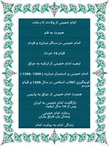 زندگینامه امام خمینی (ره) برای اندروید