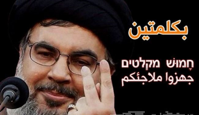 Time to Prepare your shelters! : Sayyed Nasrallah