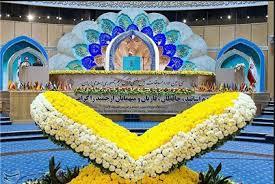 مسابقات بینالمللی قرآن
