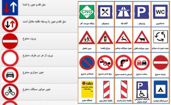 راهنمایی رانندگی