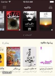 دانلود اپلیکیشن طاقچه مسابقه کتابخوانی خندوانه