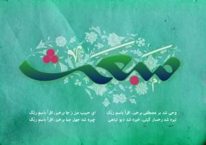 تبریک روز مبعث پیامبر(ص)